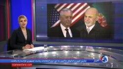 چرا وزیر دفاع آمریکا بطور غیرمنتظره به افغانستان سفر کرد