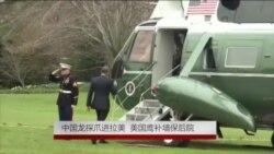 中国龙探爪进拉美 美国鹰补墙保后院