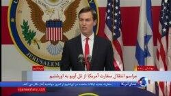 داماد و مشاور ارشد پرزیدنت ترامپ درباره ایران در مراسم افتتاح سفارت آمریکا چه گفت