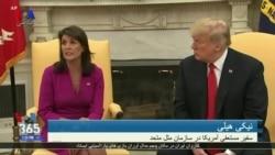 اشاره نیکی هیلی به ایران در روزی که استعفا کرد