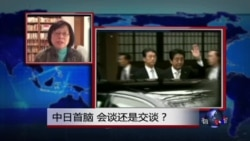 VOA连线:中日首脑,会谈还是交谈?