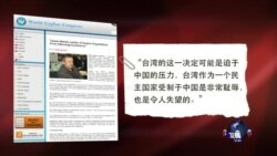 VOA连线:台湾拒绝世维会执行主席入境 被疑受中国压力