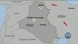 За годину до падіння літака CША заборонила польоти американських авіаліній над Іраном і Іраком. Відео