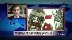 VOA连线:东盟能否成为解决南海争议平台?