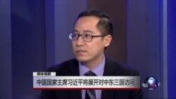 媒体观察: 中国国家主席习近平即将开始对中东三国访问