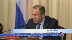روسیه خواستار همکاری نظامی مجدد با واشنگتن در سوریه شد