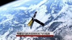 专家谈马航失踪班机和飞行观测