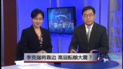 VOA卫视(2014年12月15日 第二小时节目)