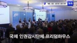 """""""북한, 정치·시민자유 세계 최악"""""""