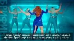 Меган Трейнор против Фотошопа и развод Осборнов