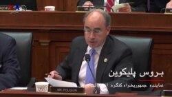 توضیح «بروس پلیکوین» عضو کنگره آمریکا درباره قطعنامه شفافیت دارایی کادر رهبری ایران
