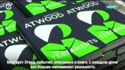 В свет вышло продолжение романа «Рассказ служанки»