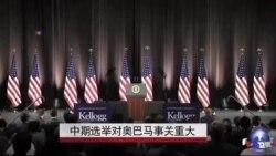 中期选举对奥巴马事关重大