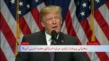 نسخه کامل سخنرانی ۲۸ دقیقهای پرزیدنت ترامپ درباره استراتژی امنیت ملی نوین آمریکا
