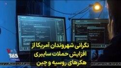 نگرانی شهروندان آمریکا از افزایش حملات سایبری هکرهای روسیه و چین