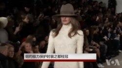 纽约极力保护时装之都桂冠