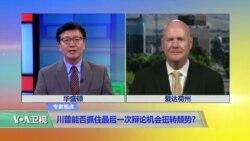 VOA连线(叶望辉):川普能否抓住最后一次辩论机会扭转颓势?