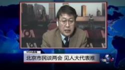 VOA连线: 北京市民谈两会 见人大代表难