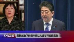 VOA连线(歌篮):朝鲜威胁下的日本何以大选与可能的变数