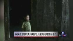 时事大家谈:农民工悲歌! 贵州4留守儿童为何绝望自杀?