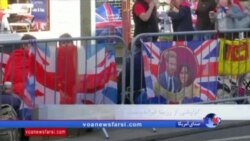 روز شنبه عروسی سلطنتی دربار بریتانیا برگزار میشود؛ پخش زنده این مراسم