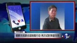 VOA连线: 朝鲜无视联合国制裁行动 再次试射弹道导弹