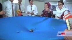 گشایش نخستین موزیم ساینس وتکنالوژی در کابل