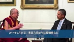 US CHINA DALAI LAMA VIDEO