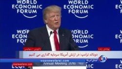 رئیس جمهوری آمریکا در سخنرانی خود دو بار به ایران اشاره کرد