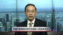 VOA连线:中国记者高瑜失踪引发国际人权团体关注