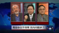 VOA卫视(2015年1月23日 第二小时节目:焦点对话 完整版)