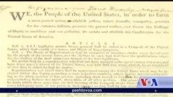د امریکا د ازادۍ ورځ او د اساسي قانون تاریخ