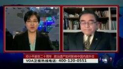 时事大家谈:邓小平逝世二十周年 政治遗产如何影响中国内政外交