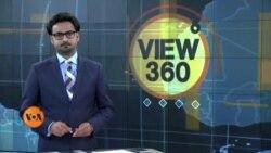 View360 - پیر 11 نومبر کا پروگرام