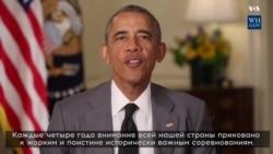 Обама: на Играх в Рио Америка представляет лучшее, что в ней есть