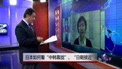 """VOA连线:日本如何看""""中韩靠拢""""、""""日朝接近"""""""