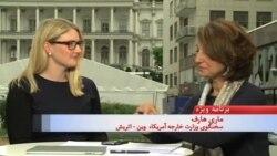 ماری هارف: در صورت توافق اتمی مردم ایران از مزایای اقتصادی آن بهرهمند خواهند شد