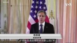 美国务卿布林肯呼吁西方国家加强合作