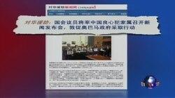 时事看台:中国良心犯女儿齐聚华盛顿请愿