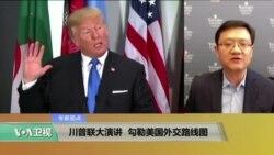 专家视点(马钊):川普联大演讲,勾勒美国外交路线图