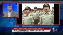 时事大家谈: 北京阅兵背后玄机何在?