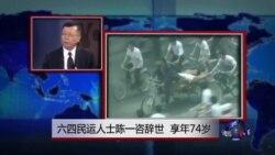 中国媒体看世界:六四民运人士陈一谘辞世 享年74岁