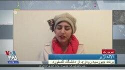 گفتگوی صدای آمریکا با برنده ایرانی «بورسیه رودز» از دانشگاه آکسفورد