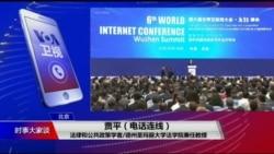 时事大家谈:防火墙内开世界互联网大会,中共如何建网络命运共同体?