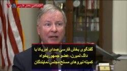 گفتگوی بخش فارسی صدای آمریکا با داگ لمبرن، عضو جمهوریخواه کمیته نیروهای مسلح مجلس نمایندگان