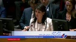 تهدید آمریکا به وتو مصوبه احتمالی شورای امنیت علیه اسرائیل