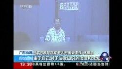 广东乌坎村官被电视认罪