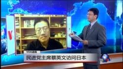 VOA连线:蔡英文访问日本 洪秀柱不接受交换