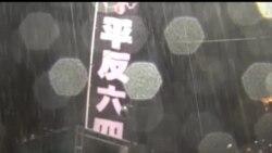 2013-06-05 美國之音視頻新聞: 香港十多萬市民冒雨悼念六四