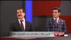 افق نو ۲۳ اوت: همه پرسی استقلال در مناطق كردنشين خارج از اقليم كردستان و مخالفت بغداد